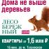 ЖК «Лесобережный» от Urban Group, Новая Рига